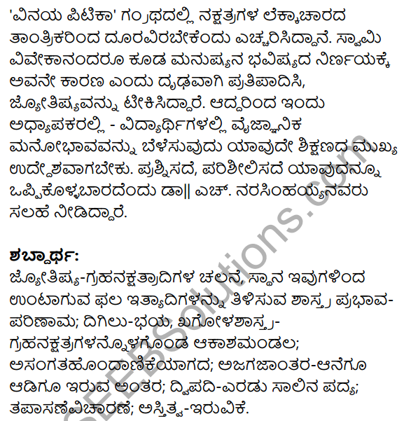 Kannada 1st Puc Notes KSEEB Solutions