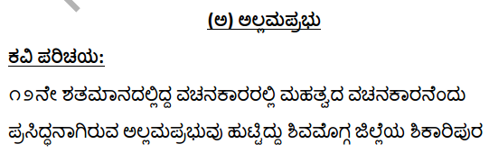 1st PUC Kannada Vachanagalu Questions And Answers