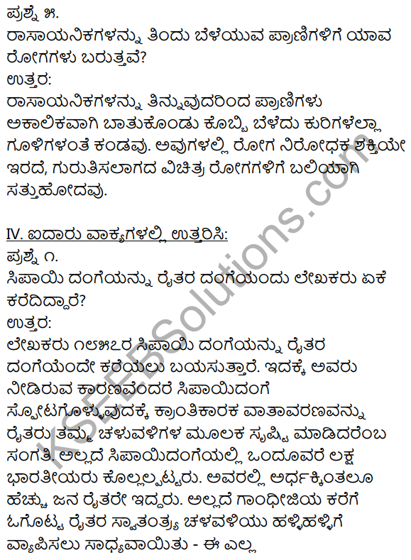 1st PUC Kannada Textbook Answers Sahitya Sanchalana Chapter 23 Krishi Sanskriti Mattu Jagatikarana 9