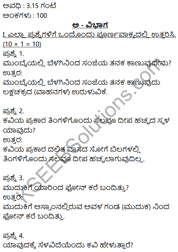 2nd PUC Kannada Model Question Paper 4 with Answers 1