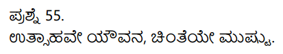 2nd PUC Kannada Model Question Paper 5 with Answers 15