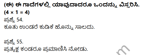 2nd PUC Kannada Previous Year Question Paper June 2016 12