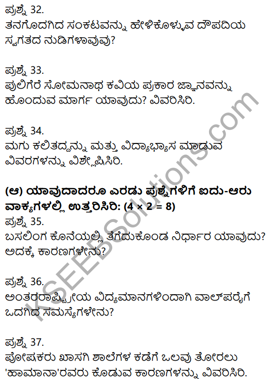 2nd PUC Kannada Previous Year Question Paper June 2016 7