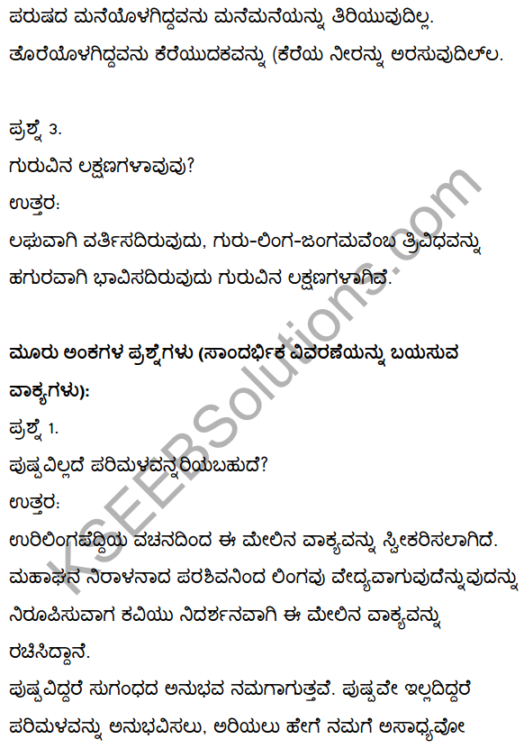Kannada Notes 2nd Puc