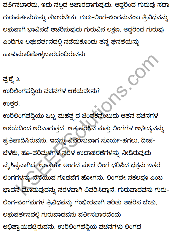 2nd Puc Kannada Answers KSEEB