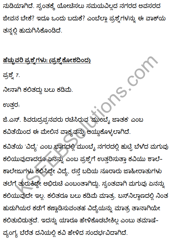 2nd PUC Kannada Textbook Answers Sahitya Sampada Chapter 8 Mumbai Jataka 19