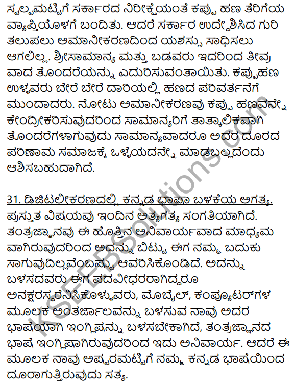 2nd PUC Kannada Workbook Answers Chapter 9 Prabandha Rachane 62