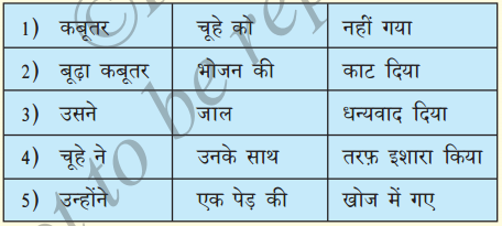 KSEEB Solutions for Class 7 Hindi Chapter 14 आक्ल चली, बला 12